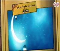 فيديوجراف| «حاجات مش بنشوفها غير في رمضان»