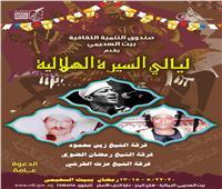 «السيرة الهلالية ومصر المبدعة واصنع فانوسك في رمضان» بمراكز الإبداع