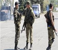 أوكرانيا تتهم «دونباس» بقصف مواقعها 18 مرة خلال 24 ساعة
