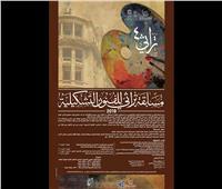 وزيرة الثقافة تسلم جوائز تراثي ٤.. الأربعاء