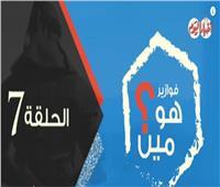فوازير رمضان 2019| فزورة «هو مين ؟».. إعادة الحلقة 7