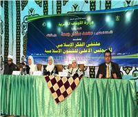 «عناية الإسلام بتربية الطفل».. ندوة للواعظات بملتقى الفكر الإسلامي