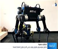 شاهد| «أنمل».. روبوت رباعي الأرجل يقلل المخاطر على البشر