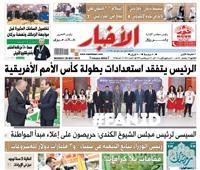 تقرأ في الأخبار «الاثنين».. الرئيس يتفقد استعدادات بطولة كأس الأمم الأفريقية