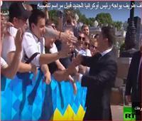 شاهد| «بسبب قصر القامة».. موقف طريف لرئيس أوكرانيا الجديد خلال تنصيبه