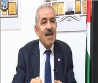 رئيس الوزراء الفلسطيني: حل الصراع لن يكون إلا سياسيا ولن نخضع للابتزاز