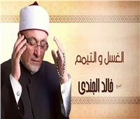 الشيخ خالد الجندي يوضح كيفية «التيمم» كما أجمع الفقهاء