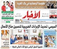 أخبار «الأربعاء»| السيسي: تحديث الإجراءات الضريبية لتحسين مناخ الأعمال