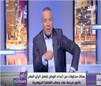 فيديو | أحمد موسى: «ثمن الأمن غالي.. ولازم نتحمل عشان نبني البلد»