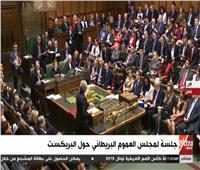 بث مباشر  جلسة لمجلس العموم البريطاني حول البريكست