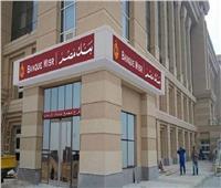 بنك مصر يفوز بلقب عملية العام في أفريقيا لعام 2019