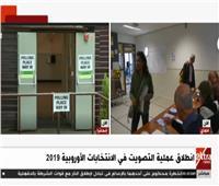 بث مباشر| انطلاق عملية التصويت في الانتخابات الأوروبية 2019