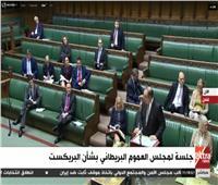 بث مباشر| جلسة للعموم البريطاني بشأن البريكست