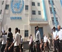 أونروا: نرفض تحميل الوكالة فشل إيجاد حل لقضية اللاجئين الفلسطينيين