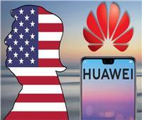 هواوي: السياسيون الأمريكيون وقعوا في خطأ التقليل من شأننا
