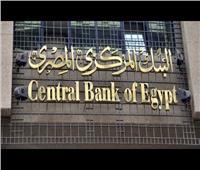 عاجل| البنك المركزي: لهذه الأسباب تم تثبيت أسعار الفائدة