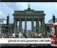 بث مباشر| مظاهرات للطلاب بألمانيا تدعو السياسيين للتحرك ضد تغير المناخ