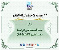 ٢٦ توصية من دار الإفتاء لإحياء ليلة القدر