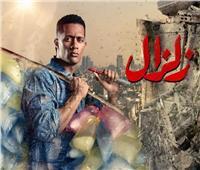 ملخص الحلقة 19 من مسلسل زلزال لمحمد رمضان