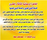 وزير الأوقاف يكتب «خدمة الدين للدين وللدنيا»