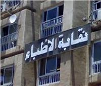 «الأطباء» تطالب «الصحة» بحل جزري لأزمة مصروفات البورد المصري