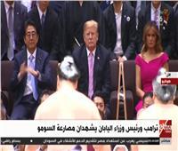 بث مباشر | ترامب ورئيس وزراء اليابان يشاهدان مصارعة السومو