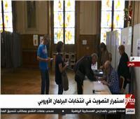بث مباشر| تواصل أعمال التصويت في انتخابات البرلمان الأوروبي