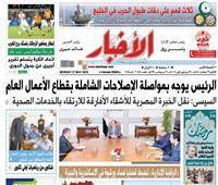 تقرأ في الأخبار «الاثنين».. الرئيس يوجه بمواصلة الإصلاحات الشاملة بقطاع الأعمال العام
