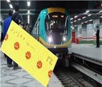 تذكرة مترو بـ«نص جنيه».. تعرف على الفئات المستفيدة منها