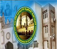 «خريجي الأزهر» تدين التفجيرات الإرهابية في العراق: الإسلام عصم الدماء