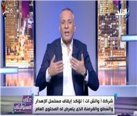 فيديو| بعد انطلاق «تايم سبورت».. أحمد موسى: «مش محتاجين نتفرج على قناة تميم»