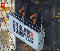 شاهد| روبوت لتنظيف ناطحات السحاب والأبراج العالية دون الحاجة إلى عمال النظافة