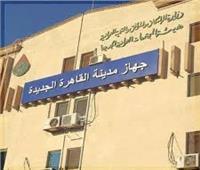 مهلة 45 يوماً لأصحاب الوحدات المخالفة في القاهرة الجديدة