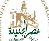 مصر الجديدة للإسكان: استمرار عملية البيع المباشر لـ 32 قطعة أرض