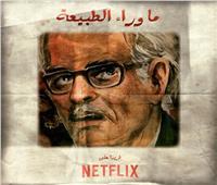 «نتفليكس» تنتج «ما وراء الطبيعة» لأحمد خالد توفيق