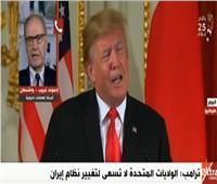 ترامب: الولايات المتحدة لا تسعى لتغيير نظام إيران