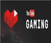 يوتيوب  توقف تطبيق بث فيديوهات الألعاب YouTube Gaming