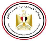 الهجرة تبحث سبل التعاون مع الجامعة الأمريكية بمؤتمر «مصر بداية الطريق»