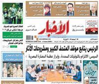 أخبار «الأربعاء»| الرئيس يتابع موقف المتحف الكبير ومشروعات الآثار