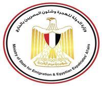 الهجرة تتواصل مع السفير السعودي لبحث شكوى 300 صيدلي مصري