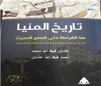 «تاريخ المنيا».. أحدث إصدارات هيئة الكتاب