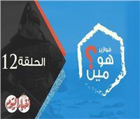 فوازير رمضان 2019| فزورة «هو مين ؟».. إعادة الحلقة 12