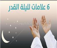 ٦ علامات لـ«ليلة القدر».. منها اعتدال الجو