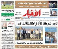 «الأخبار»| الرئيس يكرم حفظة القرآن في احتفال ليلة القدر الأحد