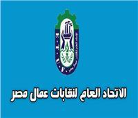 الاتحاد العربي لعمال النفط عضوا مراقبا في مؤتمر العمل الدولى بجنيف