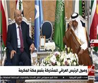 فيديو| وصول الرئيس العراقي السعودية للمشاركة في قمم مكة المكرمة