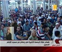 بث مباشر| شعائر صلاة الجمعة من مسجد الحسين