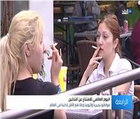بالفيديو| «التدخين» يُنهي حياة شخص كل 6 ثواني