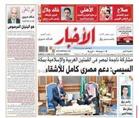 تقرأ في «الأخبار» الأحد: السيسي: دعم مصري كامل للأشقاء