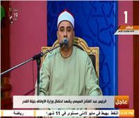 فيديو| بدء احتفالية وزارة الأوقاف بليلة القدر بآيات من القرآنالكريم